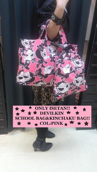 20140325_bag_pink____1564886.jpg