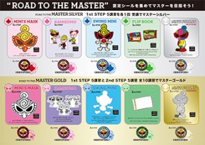 ROAD TO MASTER_Fin_裏_cs2