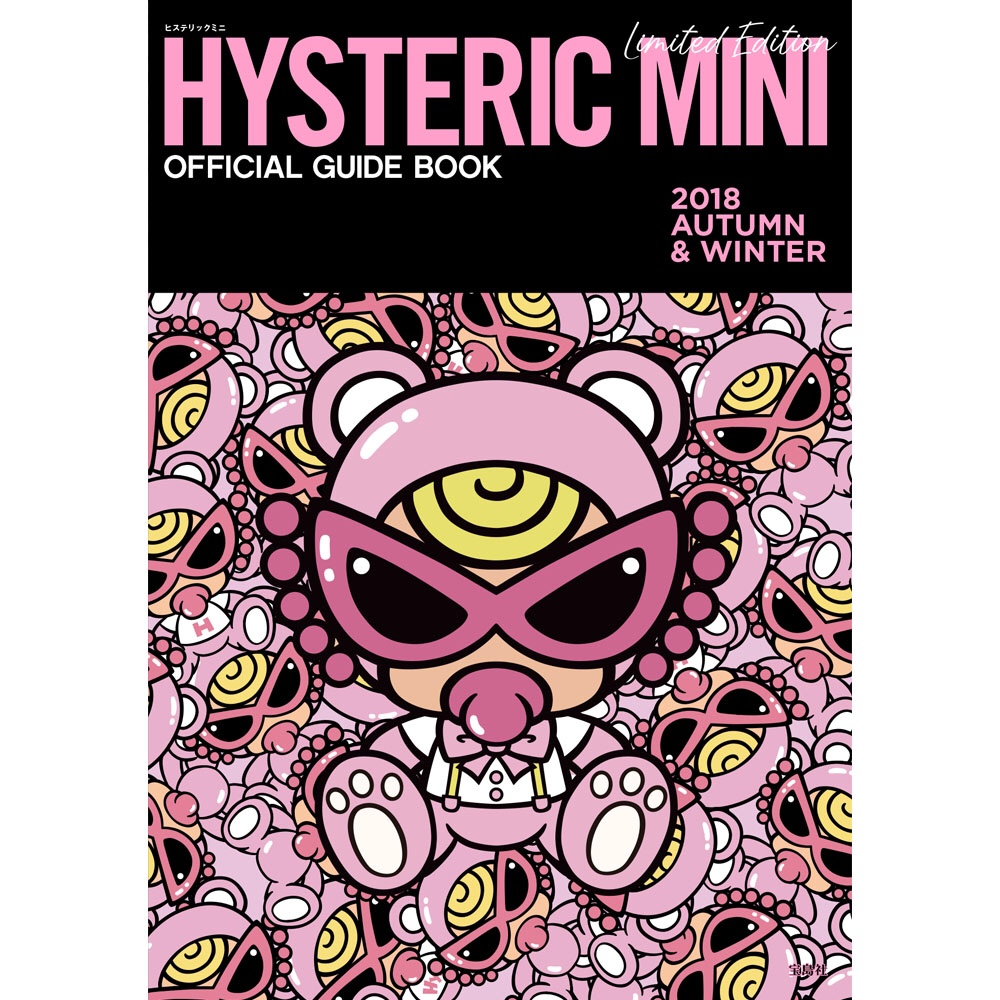 Hysteric Mini Official Blog 18 7月