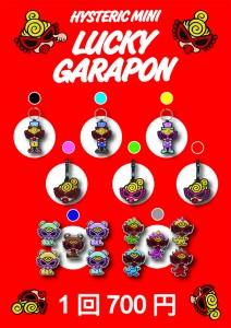 ガラポンPOP(全店)